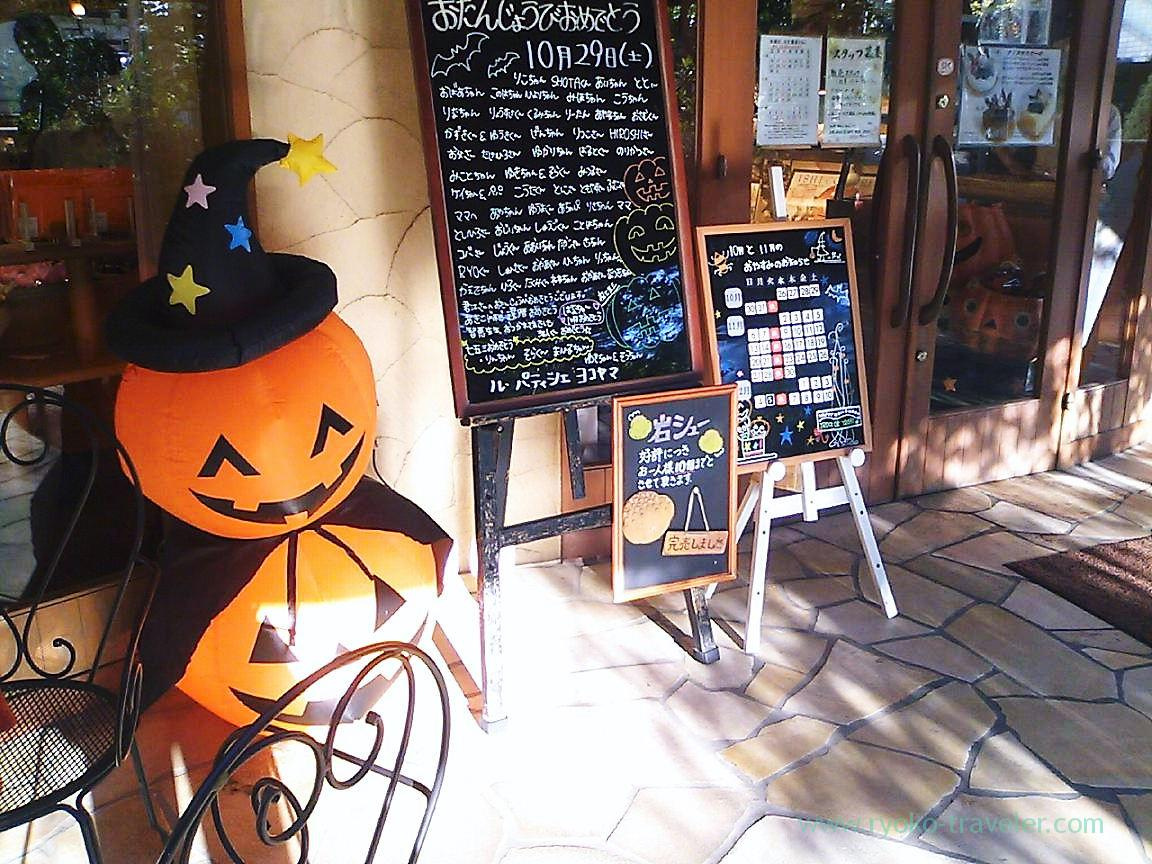 Decorated with Halloween items 2, Le Patissier Yokoyama Keisei-Okubo branch (Keisei-Okubo)