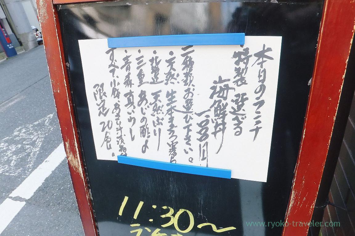 Menus, Hajime Sengyo-ten (Tsukiji)