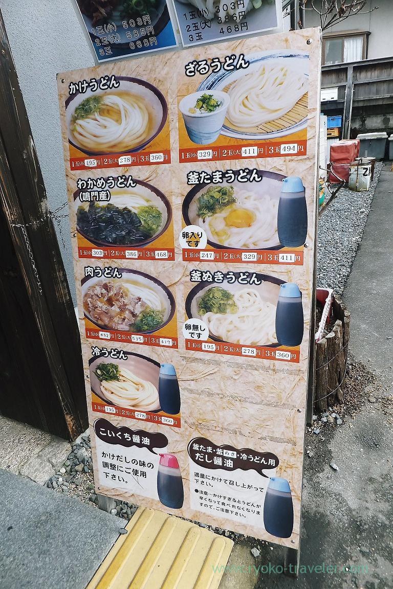 Menus, Ikegami Seimenjo, Kuko dori, Udon tour managed by Kotosan bus,(Takamatsu 2015)