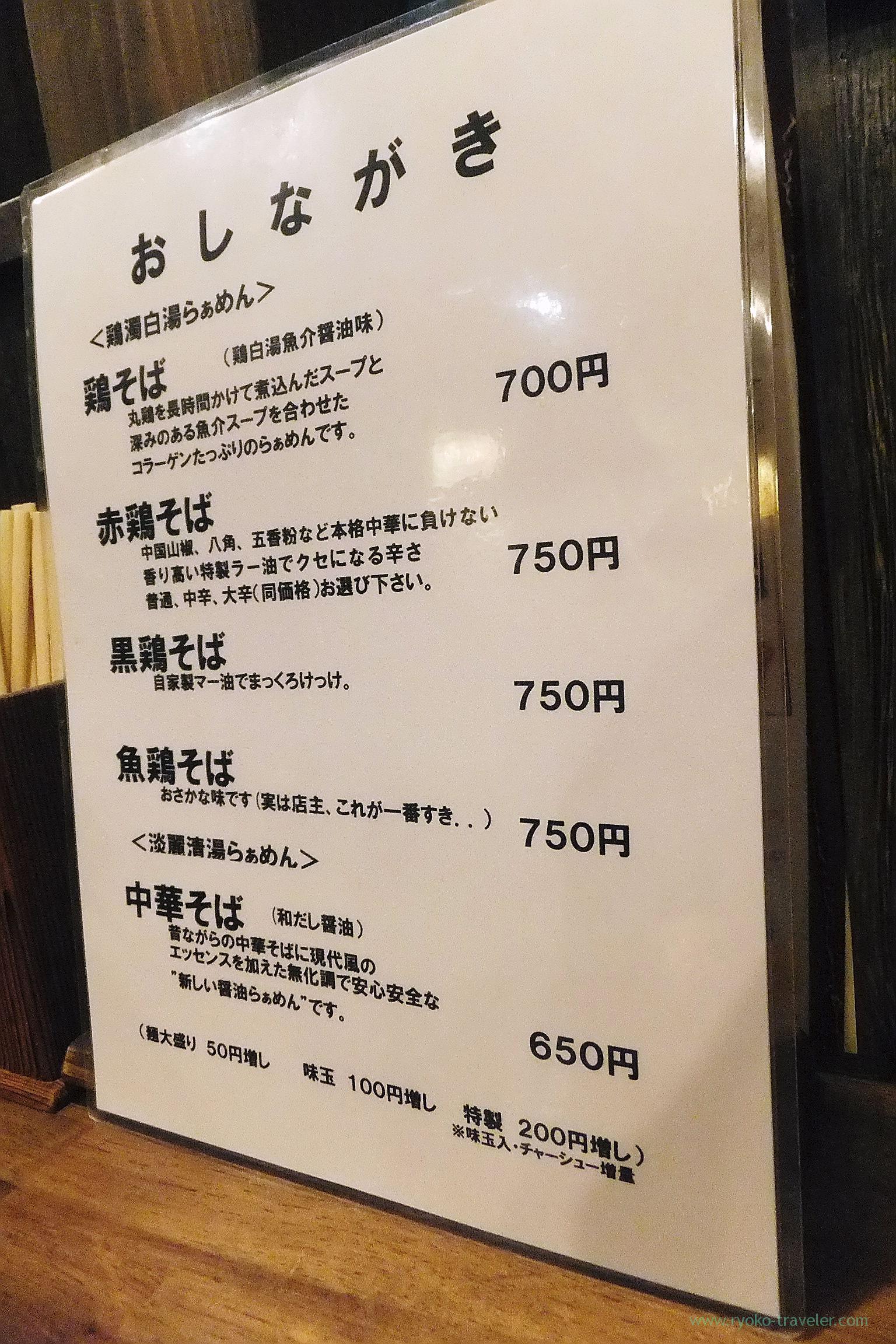 Menus, Kinzan seimensho,(Takamatsu 2015)