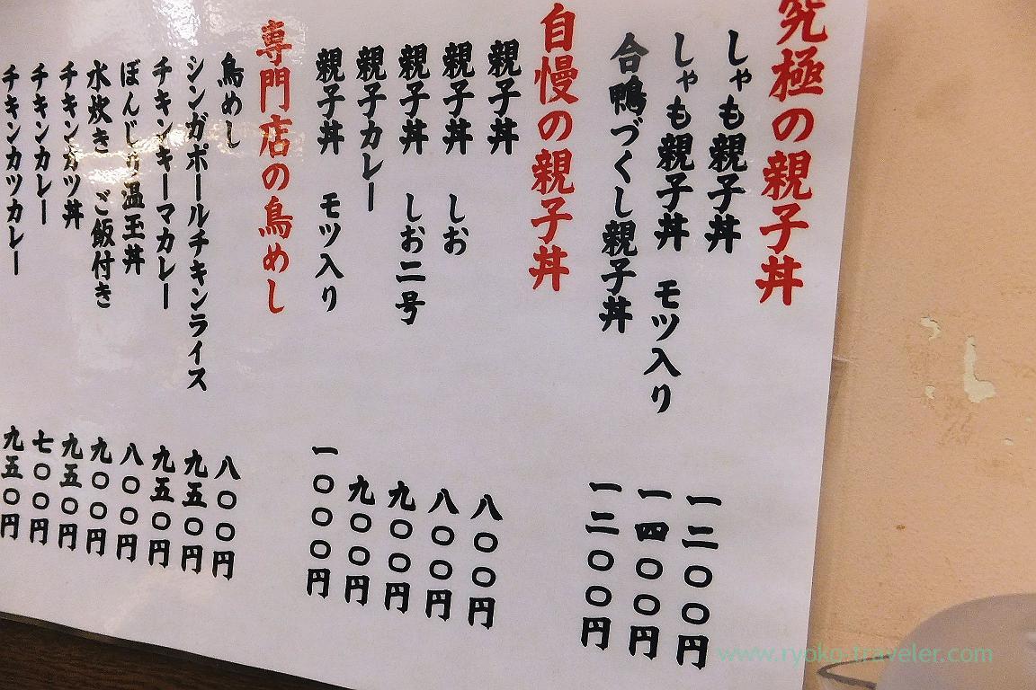 Menus, Torito Tsukiji market branch (Tsukiji Market)