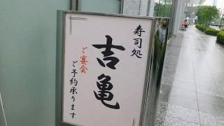 Kachidoki : Sashimi bowl lunch at Yoshikame