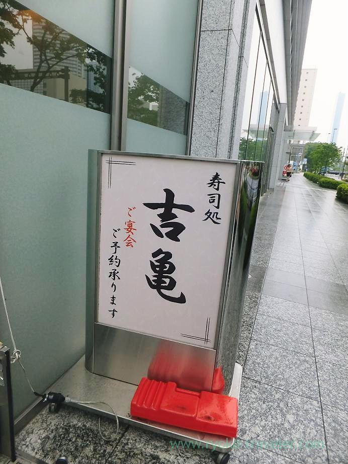 Signboard, Yoshikame (Kachidoki)