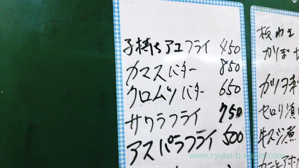 Whiteboard menus, Odayasu (Tsukiji Market)