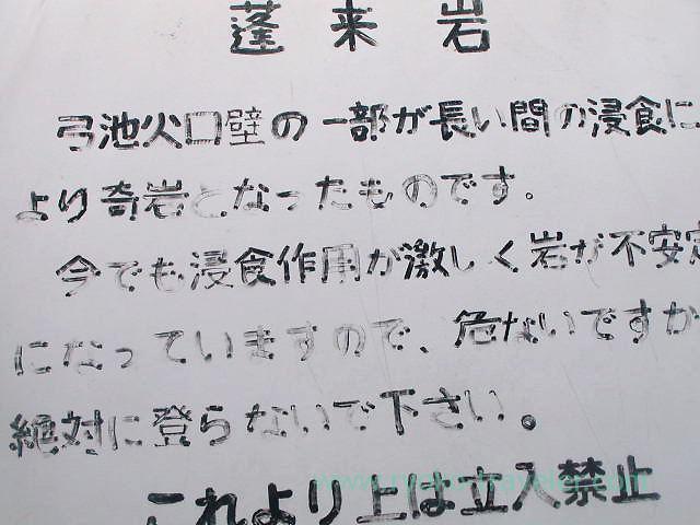 About Horai-iwa, Horai-iwa, Kusatsu onsen (Kusatsu & Kawarayu 2011)