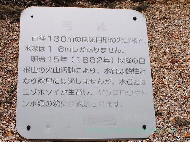 About Yumiike, Yumiike pond, Kusatsu onsen (Kusatsu & Kawarayu 2011)