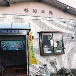 Kaijin : Tazunoyu