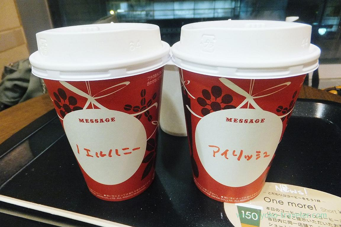 Cups only for Christmas season, Tullys coffee Tsudanuma Aeon branch (Tsudanuma)