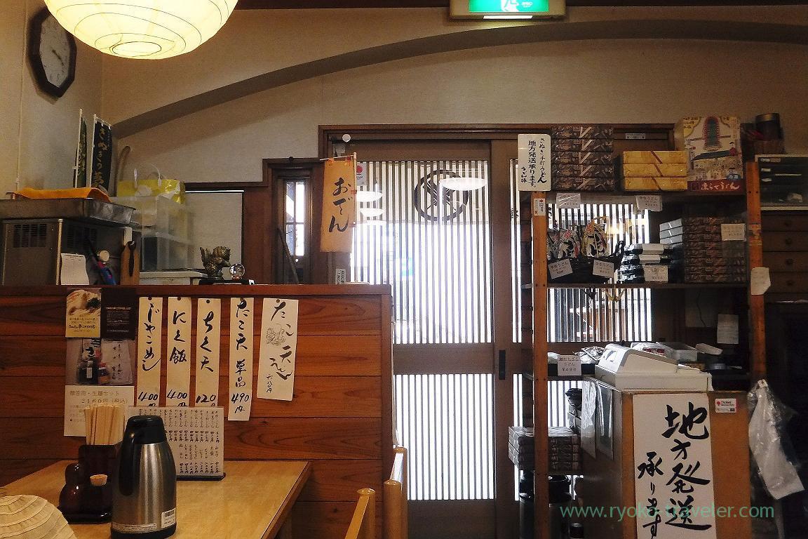 Interior, Udonbo, Kawaramachi (Takamatsu 2015)