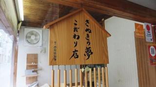 Takamatsu 2015 : Udonbo Honten