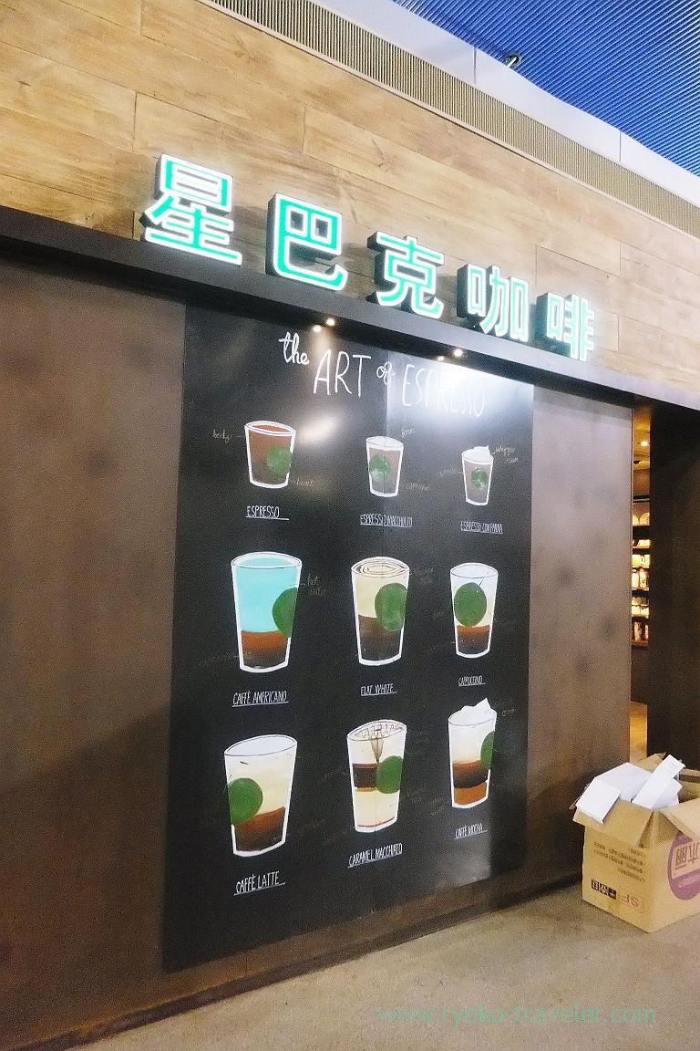 Starbucks coffee, Shanghai international airport (Zhangjiajie and feng huang 2015)