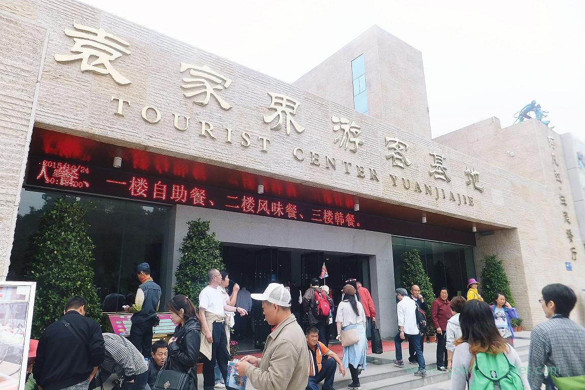 Appearance, Yuangjiajie tourist center,Zhangjiajie(Zhangjiajie and feng huang 2015)