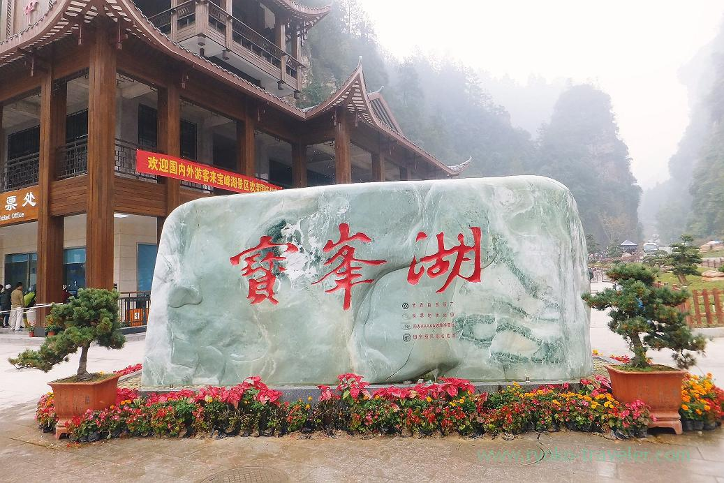 Gate, Baofeng Lake ,Zhangjiajie(Zhangjiajie and feng huang 2015)