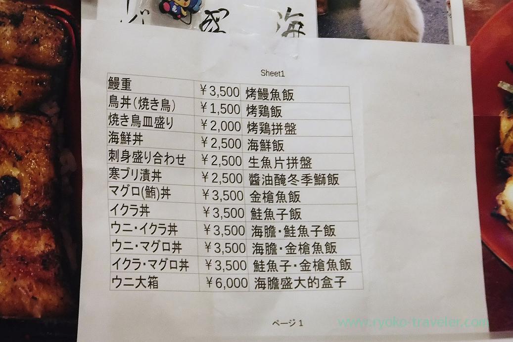 Latest menus, Yonehana (Tsukiji Market)