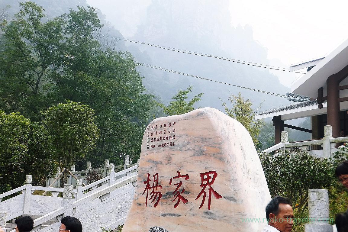 Memorial stone, Yangjiajie scenic area,Zhangjiajie(Zhangjiajie and feng huang 2015)