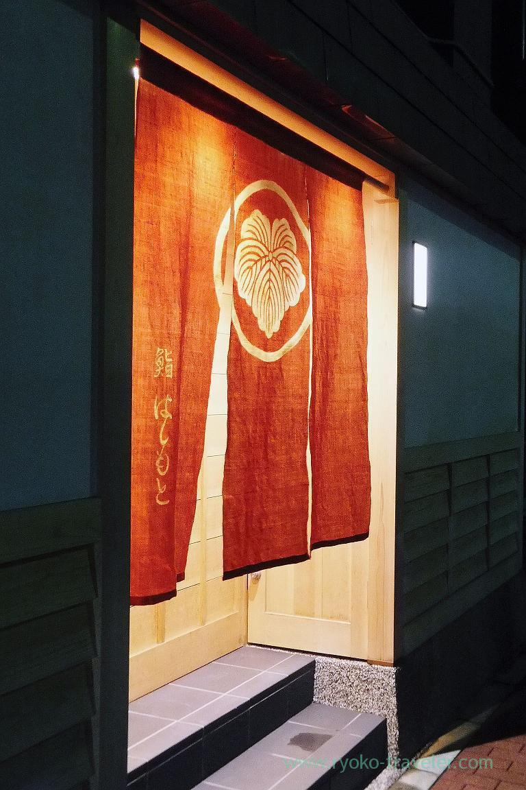 Shop curtain, Sushi Hashimoto (Shintomicho)