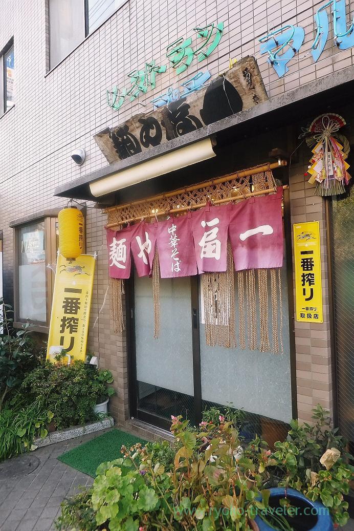 Appearance, Menya Fukuichi (Narita)