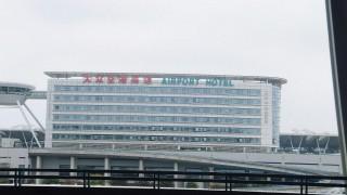 Zhangjiajie and feng huang : Going back to home via Shanghai airport hotel