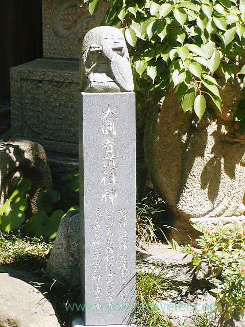 Dosojin 2, Daienji temple (Meguro)