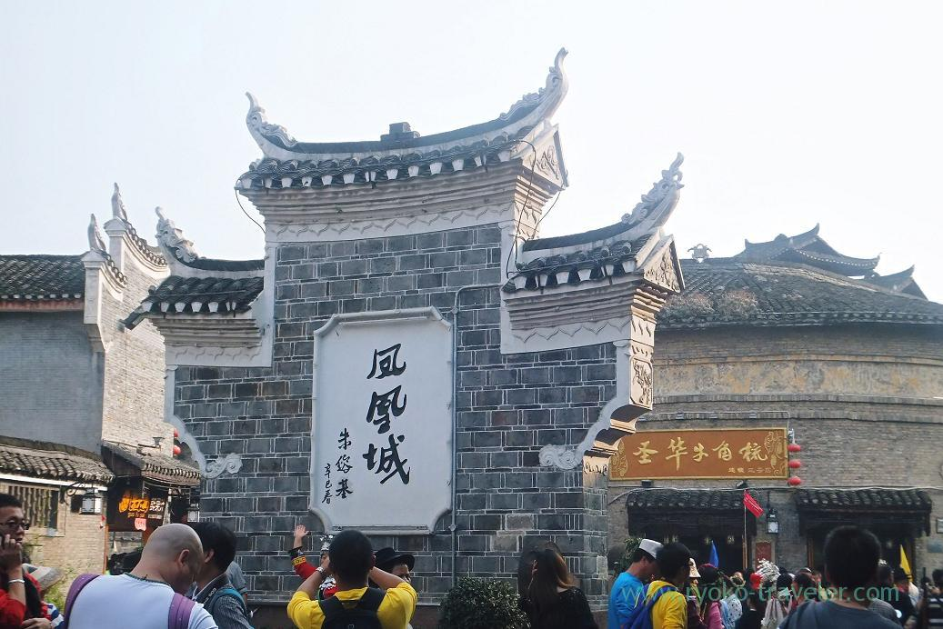 Entrance, Feng fuang old castle ,Feng fuang(Zhangjiajie and feng huang 2015)