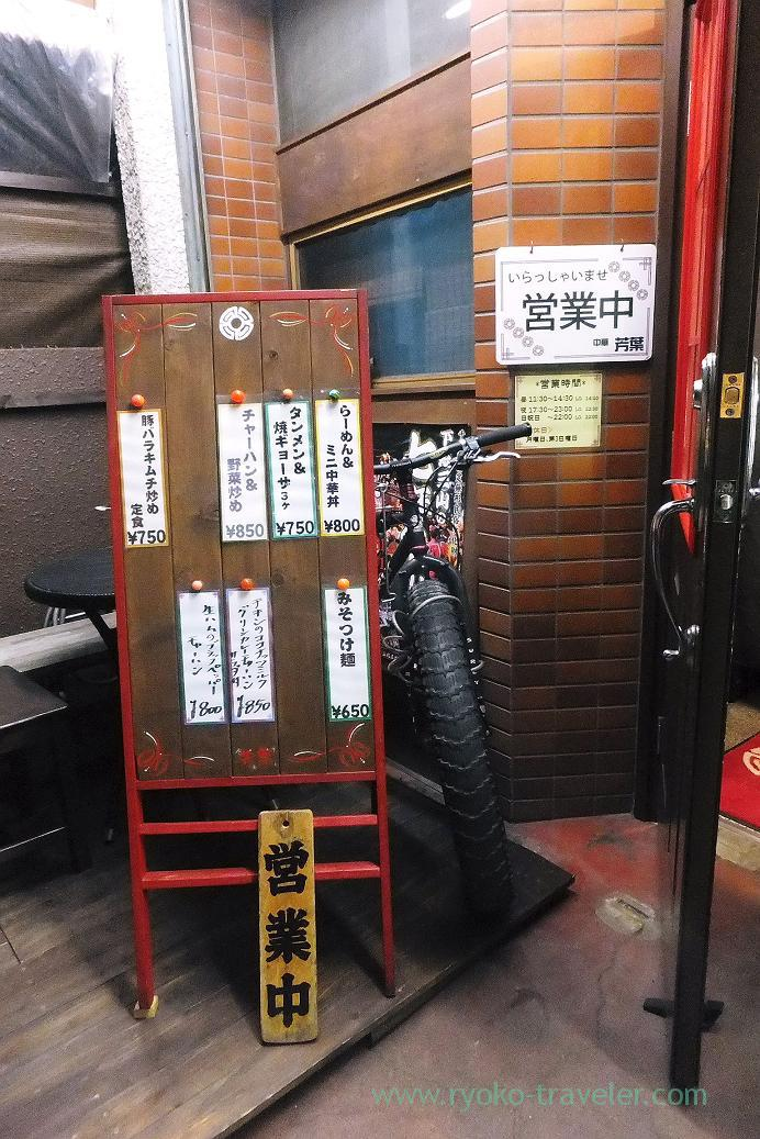 Entrance, Yoshiba (Makuhari)