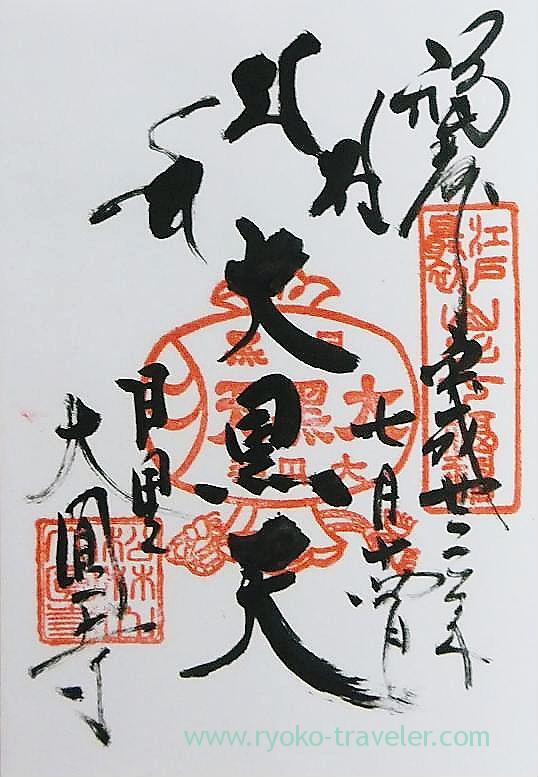 Gosyuin, Daienji temple (Meguro)