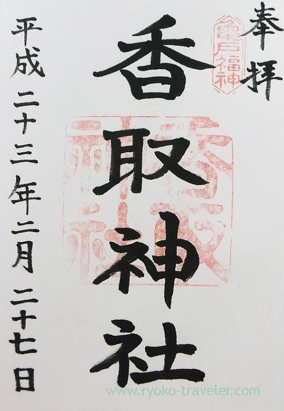 Gosyuin, Katori Jinja shrine (Kameido)