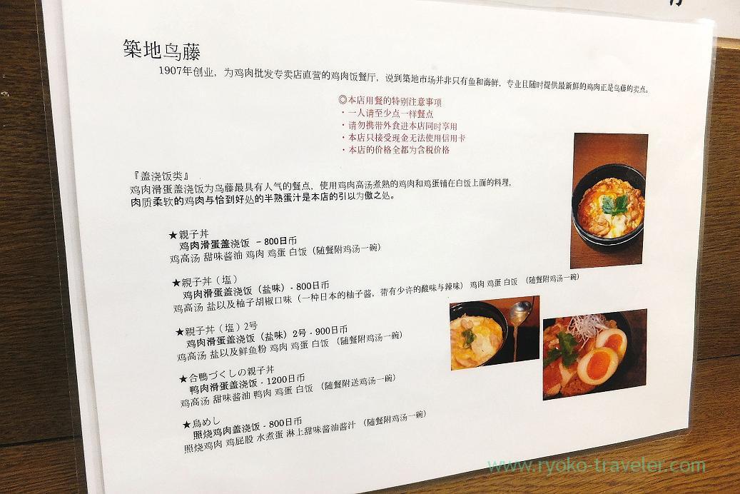 Menus in Chinese 1, Toritoh Tsukiji market branch (Tsukiji market)