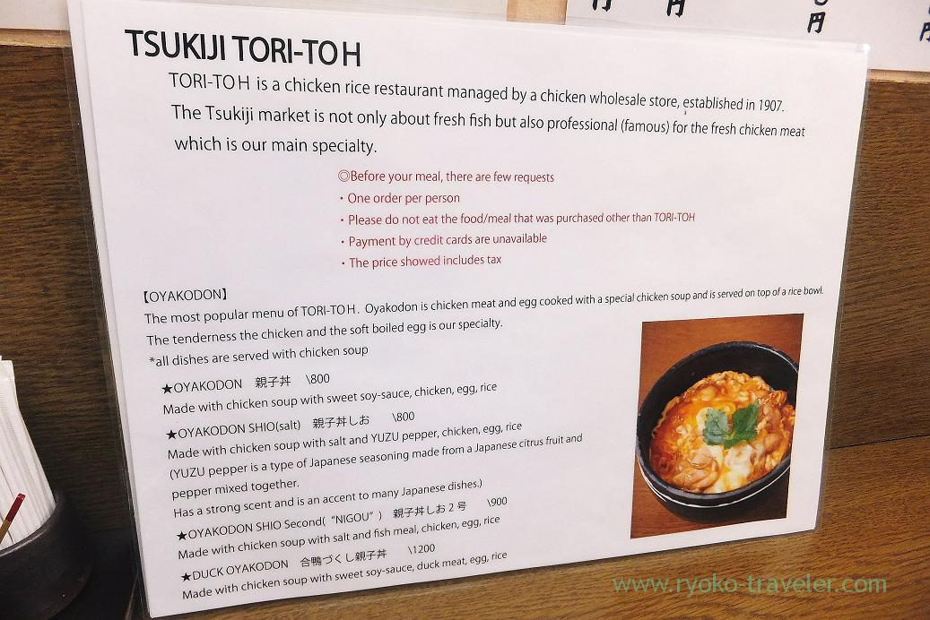 Menus in English1, Toritoh Tsukiji market branch (Tsukiji market)