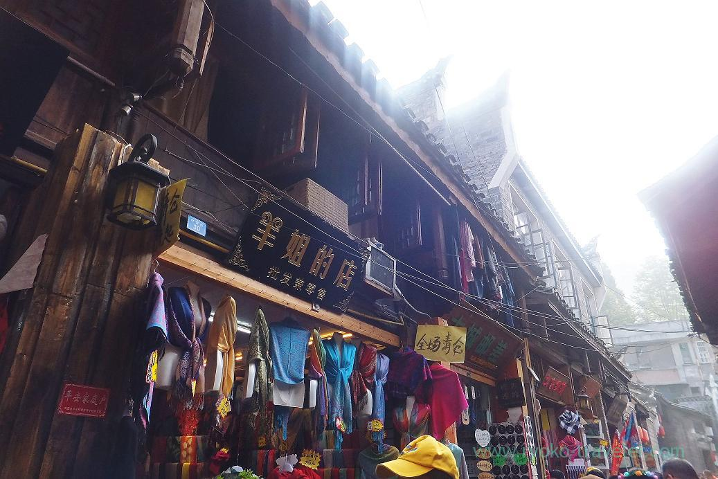Shops road1, Feng fuang old castle ,Feng fuang(Zhangjiajie and feng huang 2015)