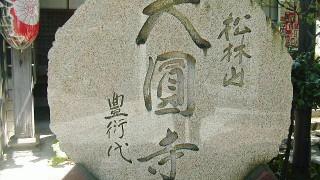 Three temples in Meguro 1/3 : Syorinzan Daienji temple