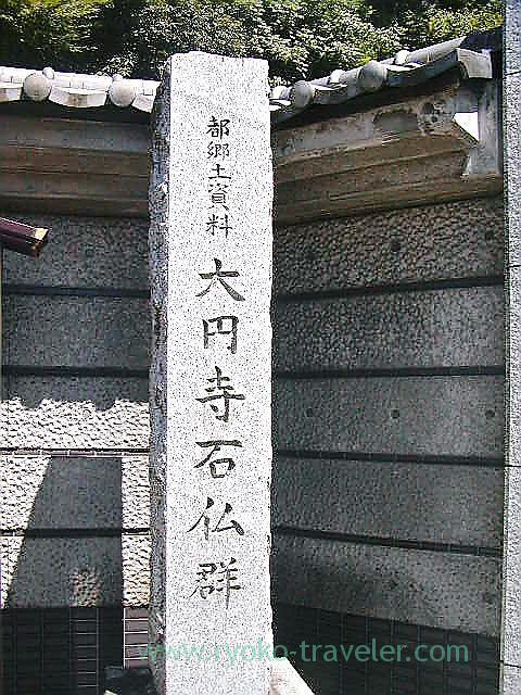 Stones2, Daienji temple (Meguro)