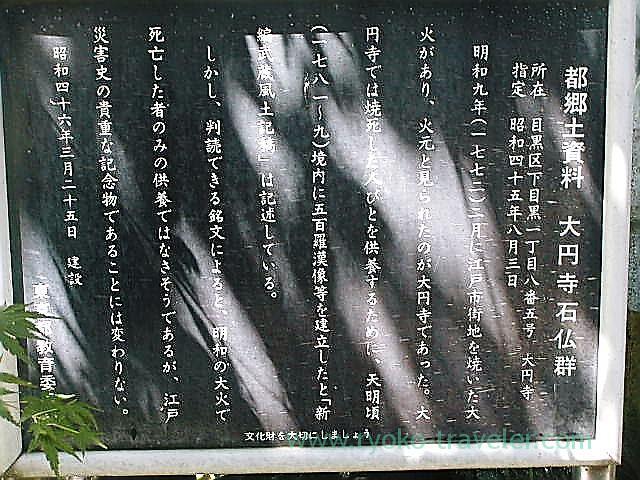 Stones3, Daienji temple (Meguro)