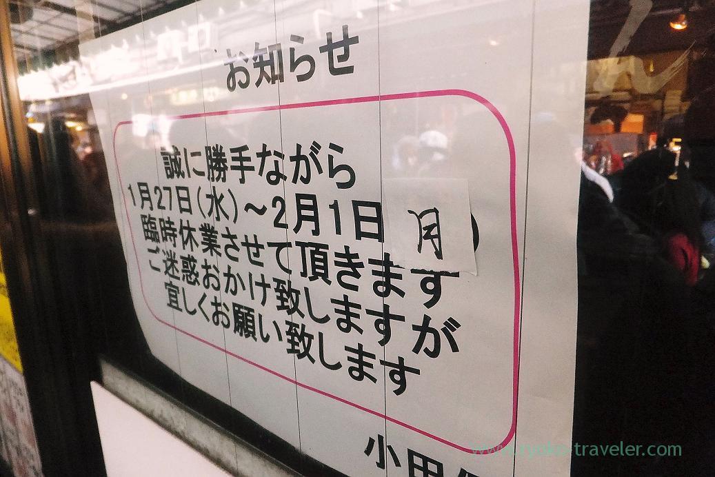 Temporarily closed, Odayasu (Tsukiji market)