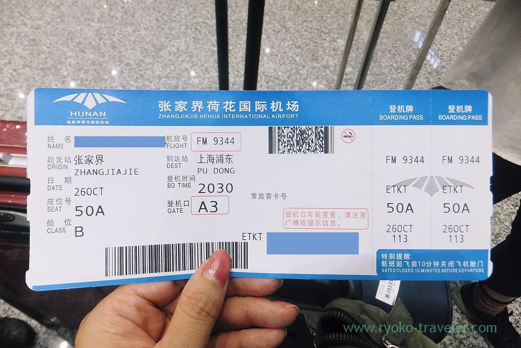 Ticket to shanghai, Zangjiajie International airport, Zangjiajie (Zhang Jia Jie and Feng Huang of China 2015)