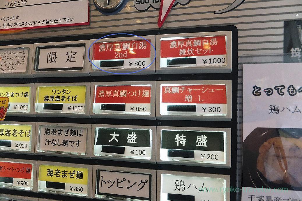 Ticket vending machine, Ebi soba Maruha (Funabashi)