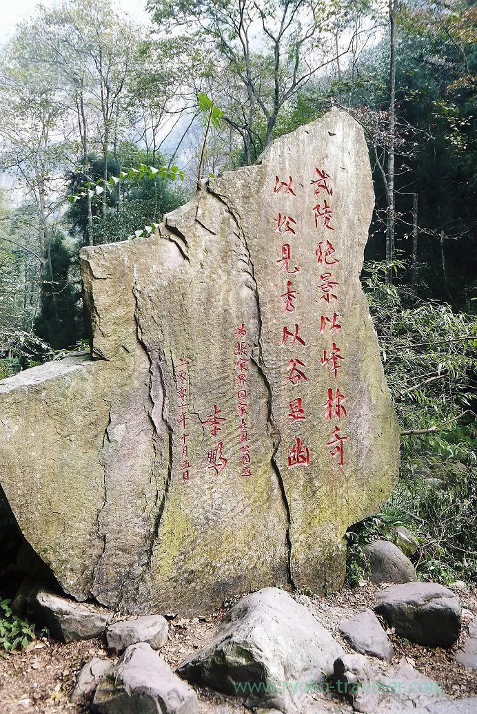 View 5, Gold Whip Stream ,Zhangjiajie(Zhangjiajie and feng huang 2015)