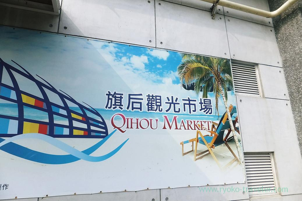Appearance, Qihou market, Cijin, Kaohsiung, Taiwan Kaohsiung 2015