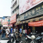 Kaohsiung : Breakfast at Xin Long Ju (興隆居)