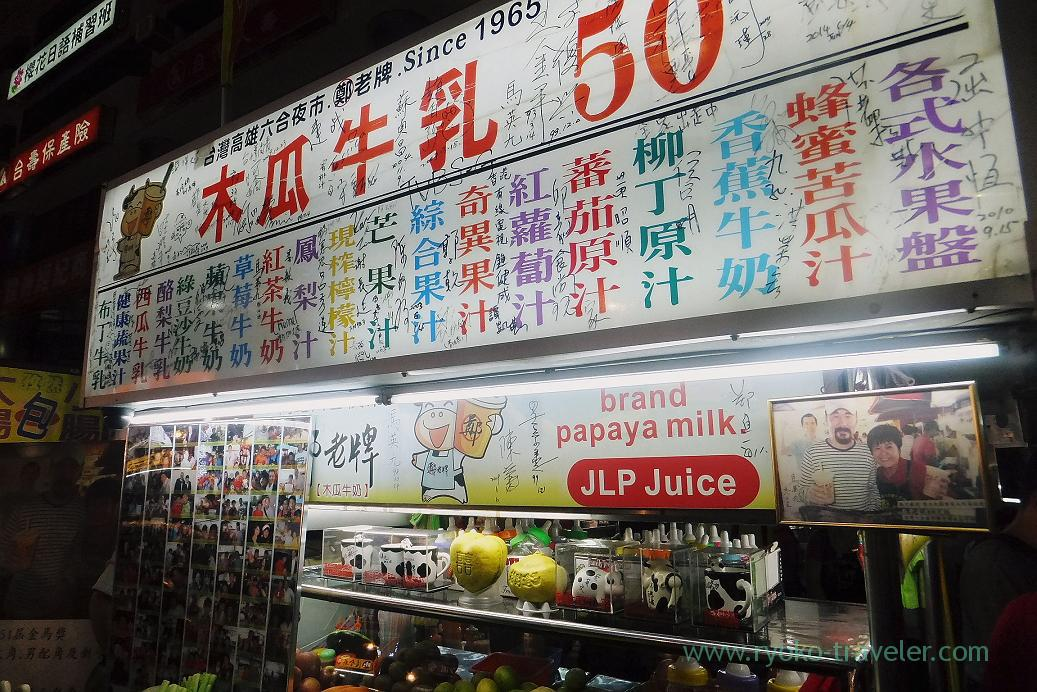 Fruits juice shop, Liuhe night market2, Kaohsiung, Taiwan Kaohsiung 2015