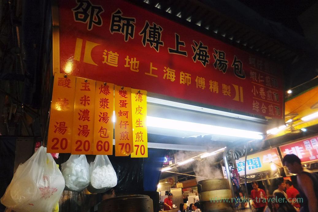 I ate soup dumplings at this shop, Ruifeng night market, Kaohsiung Arena, Taiwan Kaohsiung 2015