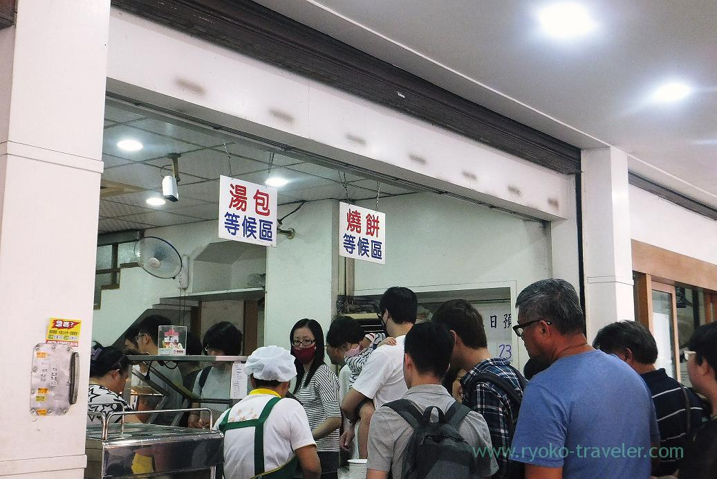 Order, Xing Long Ju, City council station, Kaohsiung, Taiwan Kaohsiung 2015