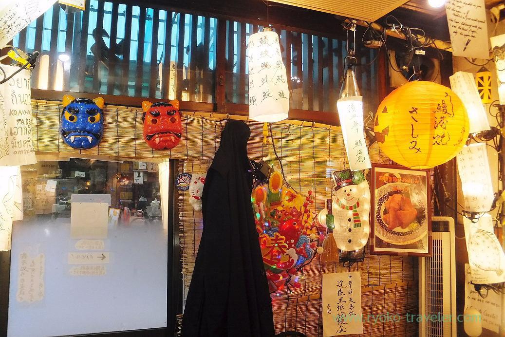 Ornaments, miso soup and pickled Chinese cabbage, Yonehana (Tsukiji Market)