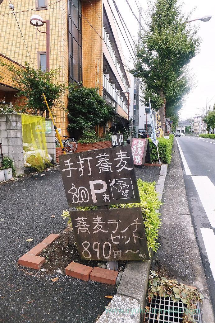 Signboard, Kurumian (Keisei Okubo)