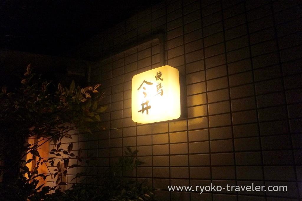 Signboard, Yakitori Imai (Sendagi)