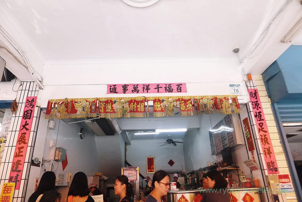busy shop, Shaved ice shop, Sizihwan, Kaohsiung, Taiwan Kaohsiung 2015