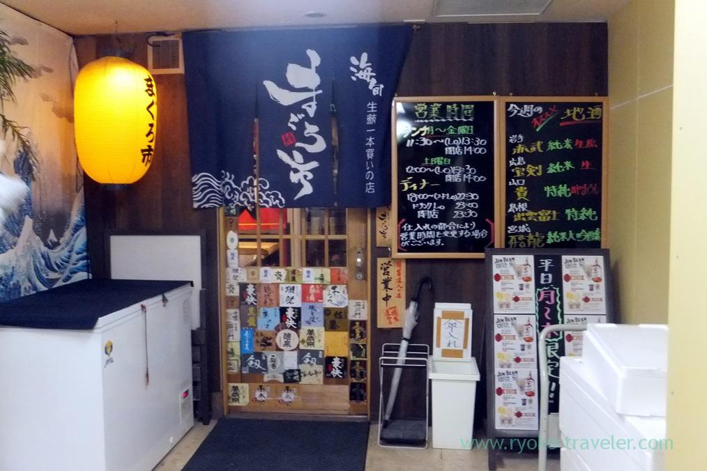 Appearance, Maguro-ichi (Funabashi)