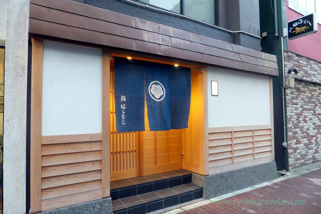 Appearance, Sushi Hashimoto (Shintomicho)