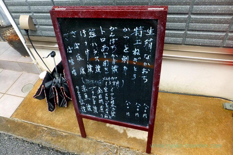 Menus, Ikenoya (Kachidoki)