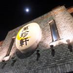 Hokuriku & Tokai 2016 (20/29) : Manchinken in Nagoya (萬珍軒)